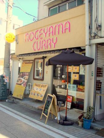 2010_0205_noge_curry_shokudou_0001
