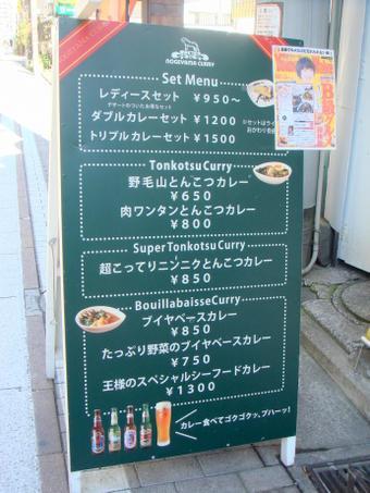 2010_0205_noge_curry_shokudou_0002