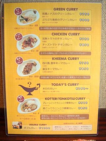 2010_0205_noge_curry_shokudou_0003
