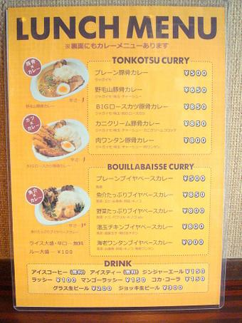 2010_0205_noge_curry_shokudou_0008