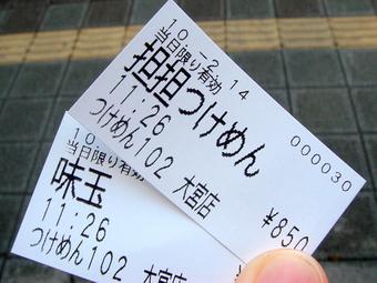 2010_0214_102_0001
