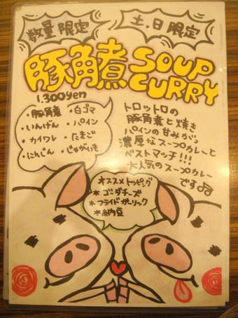 2010_0228_currynabe_0002