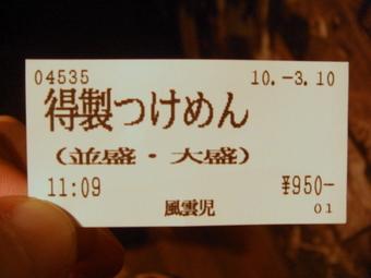 2010_0310_huunji_0001