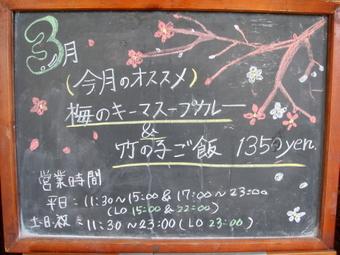 2010_0322_hanjiro_0001