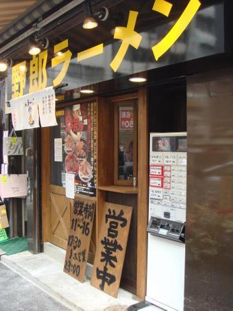 2010_0331_yarouramen_0001