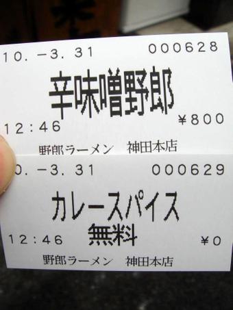 2010_0331_yarouramen_0002