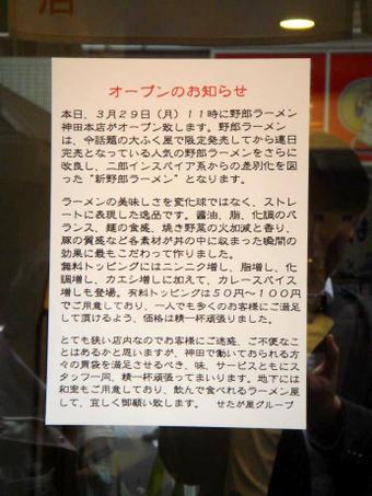 2010_0331_yarouramen_0003