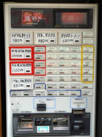 2010_0331_yarouramen_0005