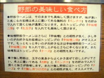 2010_0331_yarouramen_0006