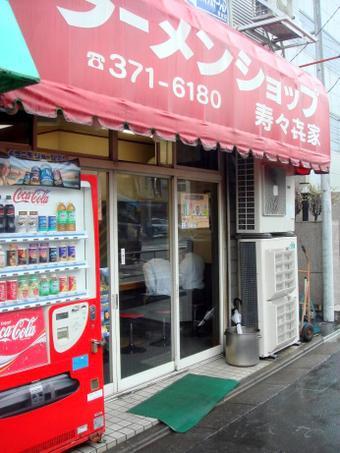 2010_0405_suzukiya_0001