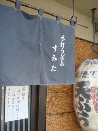 2010_0414_sumita_0001
