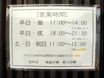 2010_0414_sumita_0002