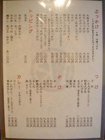 2010_0414_sumita_0004