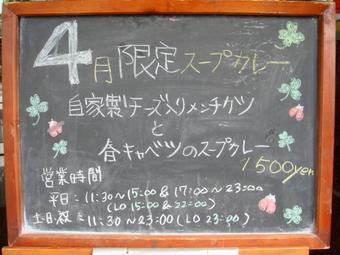 2010_0424_hanjiro_0001