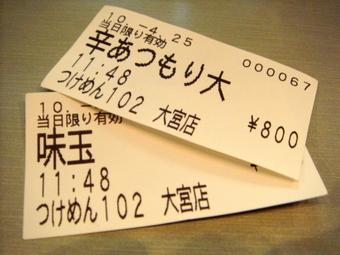 20100425_102_0001