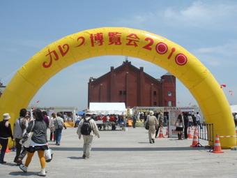 20100430_curryhakurankai_0001