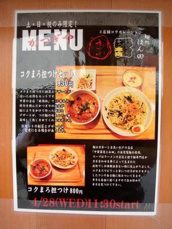20100504_katsugiya_0002