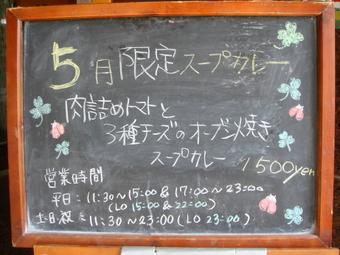 20100506_hanjiro_0001