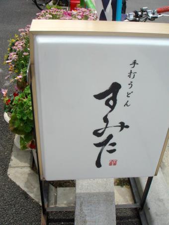 20100509_sumita0_0001