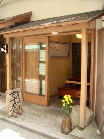 20100515_suzumeya_0001