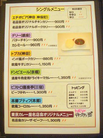 20100521_meijinkai_0002