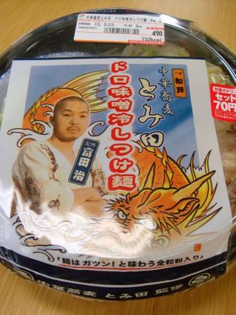 20100522_tomitahiyashi_0001