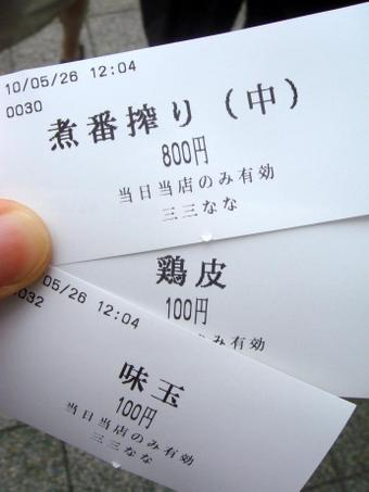 20100526_337_0002