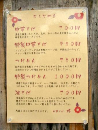 20100530_tsubaki_0002
