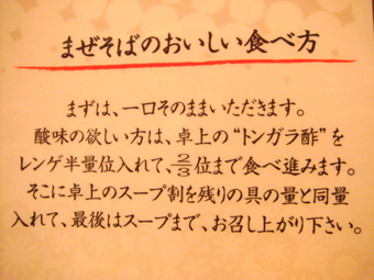20100618_butamen_0002