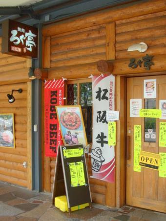20100620_karuizawa_0001