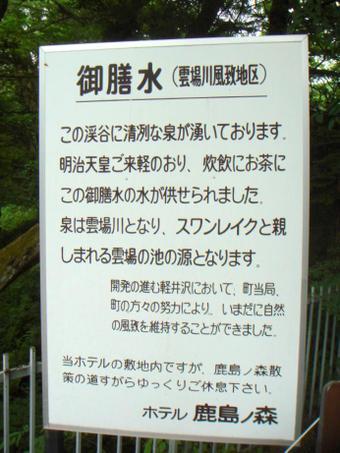 20100620_karuizawa_0016