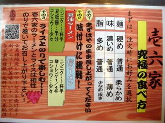 20100630_ichirokuya_0001