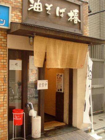 20100702_aburasoba_tsubaki_0002