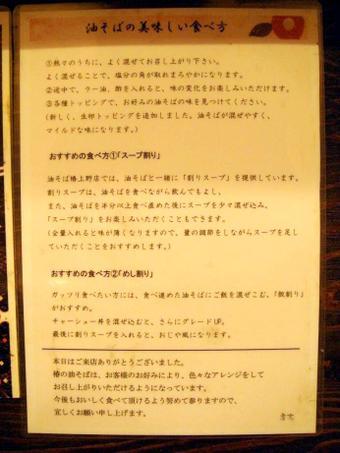 20100702_aburasoba_tsubaki_0003_2