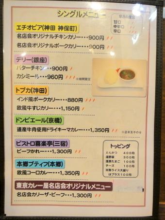 20100704_curry_meitenkai_0001