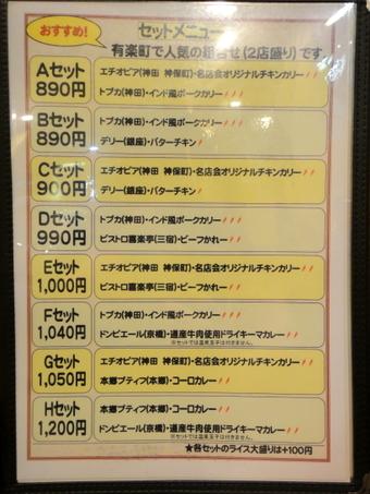 20100704_curry_meitenkai_0002