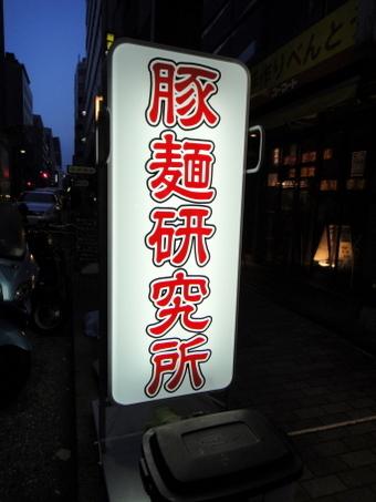 20100716_butamen_0008