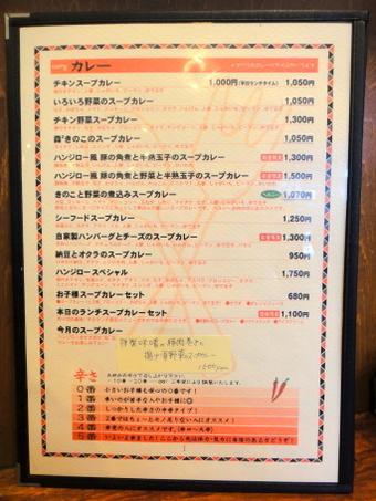 20100729_hanjiro_0002
