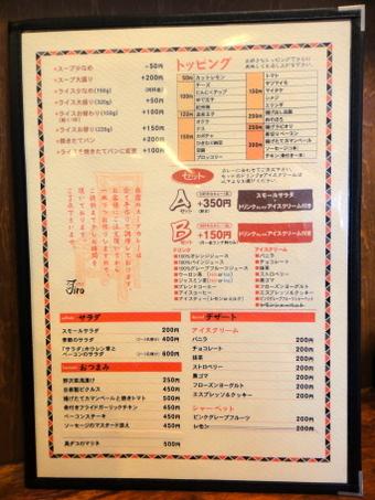 20100729_hanjiro_0003