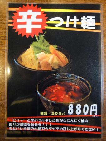 20100726_motoishikaratsuke_0001