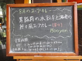 20100801_hanjiro_0001