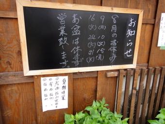 20100809_gyoku_0001
