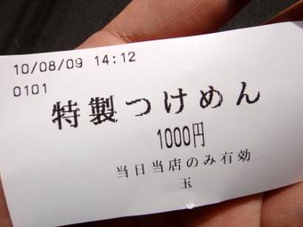 20100809_gyoku_0006