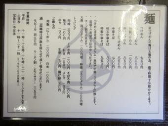 20100809_gyoku_0009