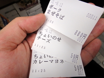20100812_butamen_0001