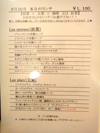 20100820_ishikawatei_0001
