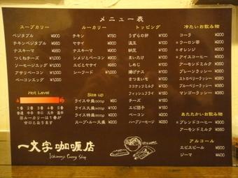 20100903_ichimonjicurryten_0001