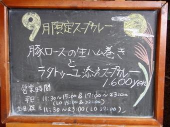 20100913_hanjiro_0001