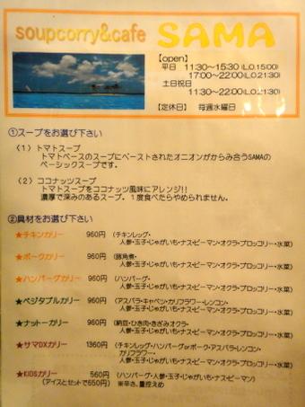 20100923_sama_0001
