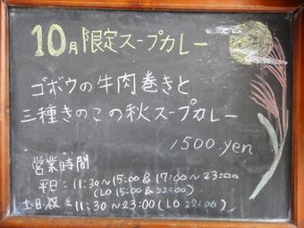 20101010_hanjiro_0001